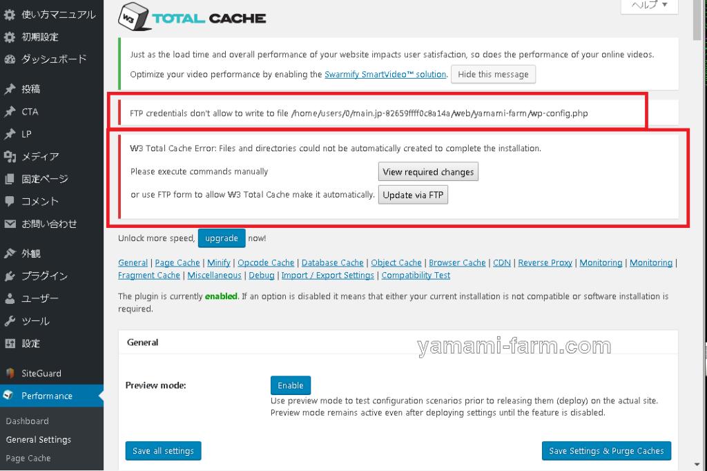 W3TotalCacheのエラー内容