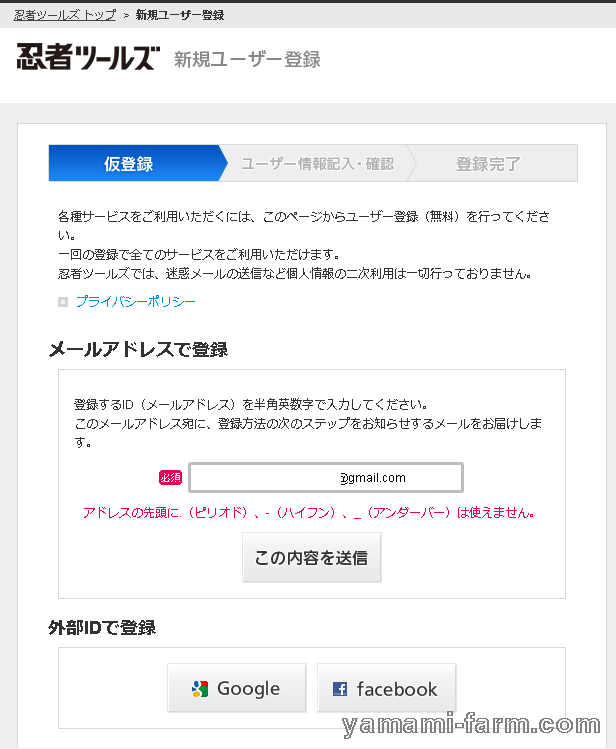 忍者ツールズ仮登録